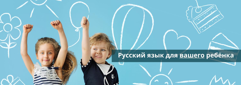 русский язык для детей sprach.coach