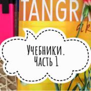 quad tangram book sprach.coach irina batalski