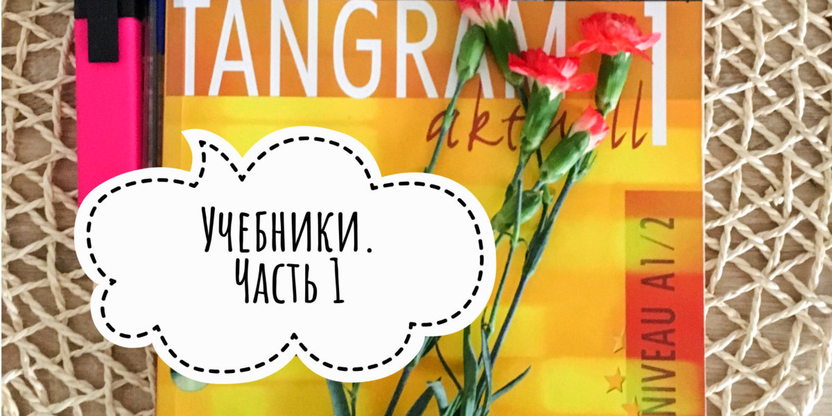 tangram book sprach.coach