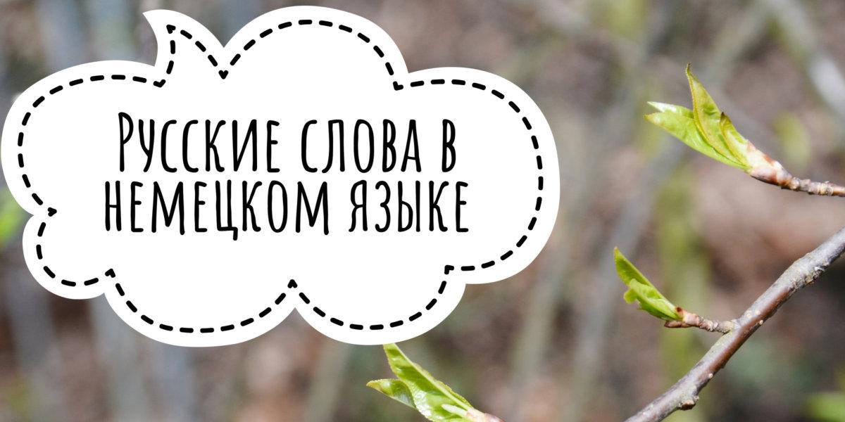 post russische wörter im deutschen sprach.coach irina batalski